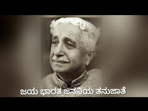 Download Jaya Bharata Jananiya Tanujate ||ಜಯ ಭಾರತ ಜನನಿಯ ತನುಜಾತೆ. HD Video