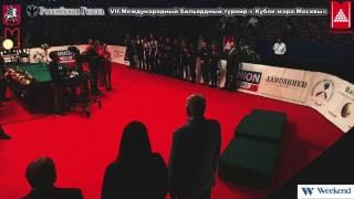 """Церемония награждения """"Кубок Мэра Москвы 2018"""""""
