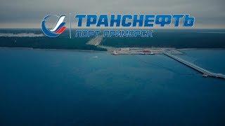 Транснефть | Порт Приморск