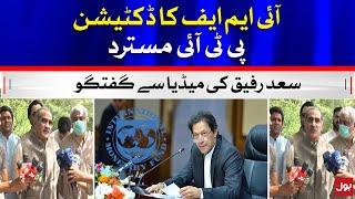 PMLN Leader Khawaja Saad Rafique & Salman Rafique Media Talk Today in Lahore   23 July 2021