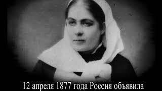 Баронесса в сапогах  Юлия Вревская