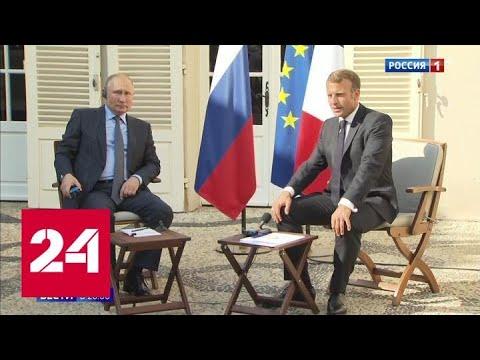 Путин прибыл во Францию с рабочим визитом - Россия 24