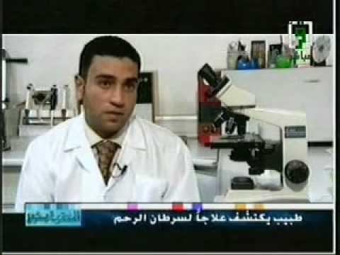 comment traiter papillomavirus