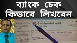 How to fill up/write a bank cheque book bangla tutorial.NOTUN BD