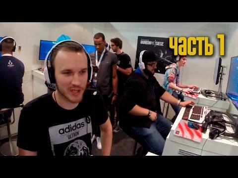 GAMESCOM 2015 / UBISOFT в Кельне — Часть 1
