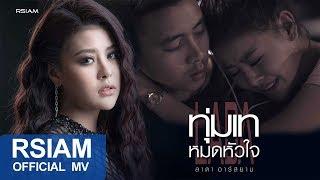 ทุ่มเทหมดหัวใจ : ลาดา Rsiam [Official MV]