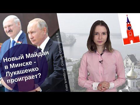 Новый Майдан в Минске – Лукашенко проиграет? [видео]