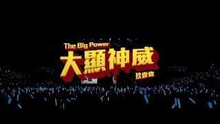 玖壹壹Nine one one   大顯神威THE BIG POWER 官方MV首播