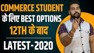 Best Career Option after 12th  Commerce | Job Oriented Courses after 12th Commerce | Latest