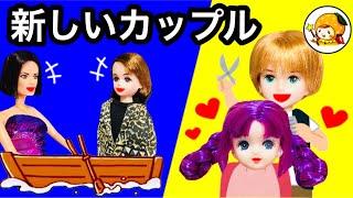 カップル交換デート【中編】美容院でヘアアレンジ♪?ここなっちゃん - YouTube
