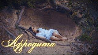 Afrodita/Афродита - Расстаёмся навсегда (Official clip)