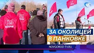 Партия КПРФ провела в Панковке митинг