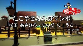 カラオケたこやきなんぼマンボ/杉田あきひろ・つのだりょうこ