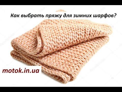 Как выбрать пряжу для зимних шарфов