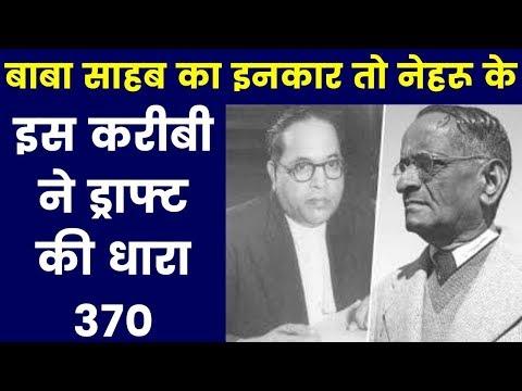 जम्मू कश्मीर में लागू धारा 370 क्या है   किसने ड्राफ्ट की थी धारा 370   Dhara 370   Article 370