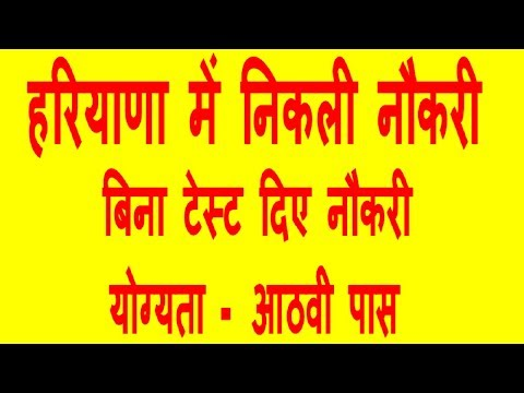 Download Bina Test Naukri Nikl Gyi Hai Haryana Me Apply Now