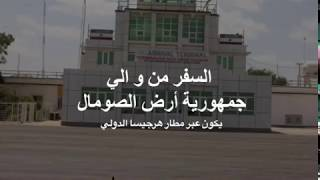 preview picture of video 'وسيلة السفر من وإلي جمهورية صوماليلاند'