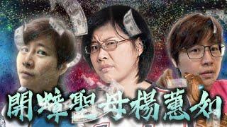 老鵝特搜#289 楊蕙如/湖北/日本/北韓