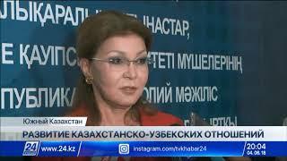 Дарига Назарбаева предложила создать единую визу для стран Центральной Азии