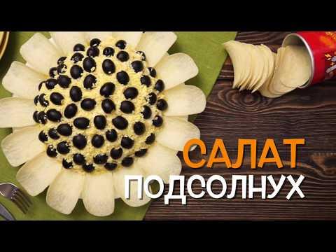 Салат подсолнух с чипсами — рецепт с курицей и грибами