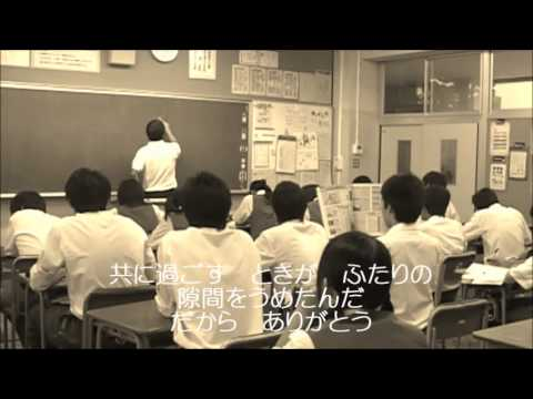 【PV】未来を胸に〜いつまでも変わらない志(もの)〜志木市立宗岡第二中学校 イメージソング