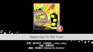 Afterglow『Reach Out To The Truth』(難易度:EXPERT)プレイ動画