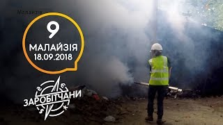 Заробітчани - Малайзия - Выпуск 9 - 18.09.2018