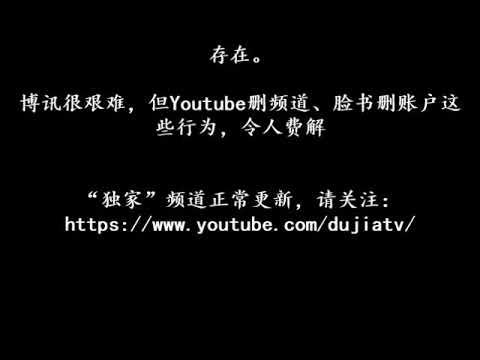 为避免youtube继续关频道,博讯直击暂停更新