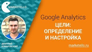 Цели в Google Analytics: определение и настройка