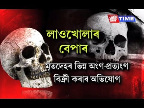 Bhutnath Muktidham allegedly involved in selling body parts of buried dead bodies
