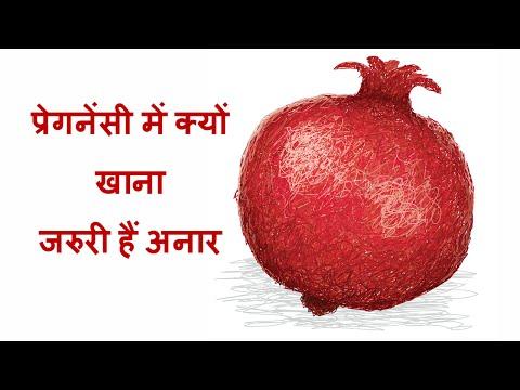 Video क्यों खाए अनार प्रेगनेंसी के दौरान/Pomegranate during pregnancy/fruits to be eaten during pregnancy