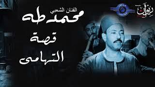 تحميل اغاني الفنان الشعبي محمد طه - قصة التهامى MP3