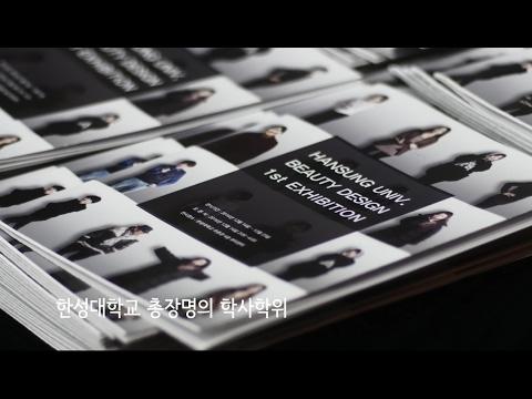 한성대학교 홍보영상1