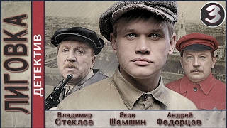 Лиговка (2010). 3 серия.  Детектив, криминал. 📽