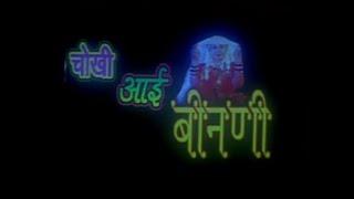 चोखी आई बीनणी   Chokhi Aai Binani   Rajasthani Movie