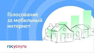 Выбирайте населенные пункты, куда будет бесплатно подкл...