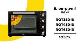 Духовка электрическая печь Rotex ROT350-B с конвекцией и подсветкой  35L 1600W от компании ТехМагнит - видео 1