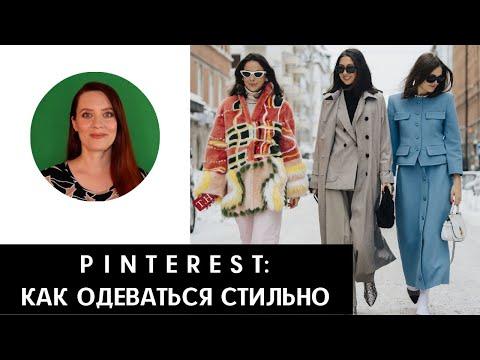 Видеолекция: Как создать модный образ и стильно одеваться с помощью Pinterest?
