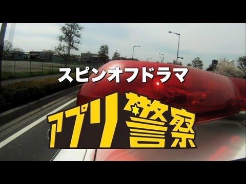 コドモ警察スピンオフドラマ アプリ警察 30秒#1