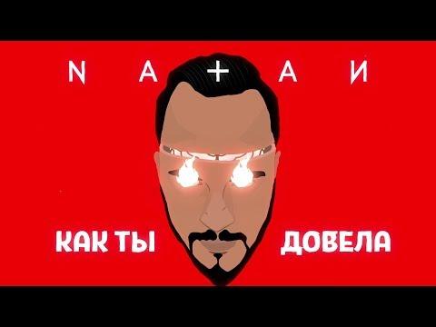 Natan — Довела (Lyric Video)