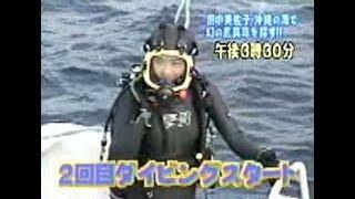 田中美佐子さん~バラエティ傑作選ダイビング編