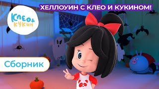 Клео и Кукин 🎃🕷️ Хэллоуин с Клео и Кукином! 🕷️🎃 Мистические серии 🕯️ Страшилки для детей 👻