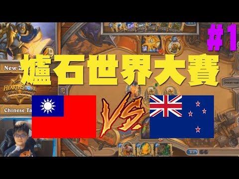 2018世界大賽16強小組賽 台灣vs紐西蘭Game1 !!