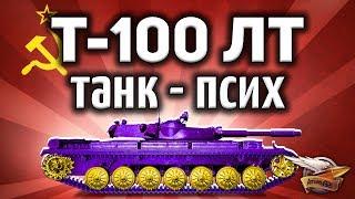 Т-100 ЛТ - Танк - псих