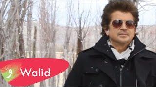 تحميل و استماع Walid Toufic - Ma Tfoutnich (Official Audio)   2013   وليد توفيق - ما تفوتنيش MP3