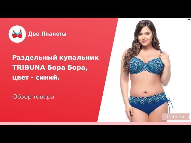 Видео Купальник TRIBUNA Бора Бора RM869K, Синий