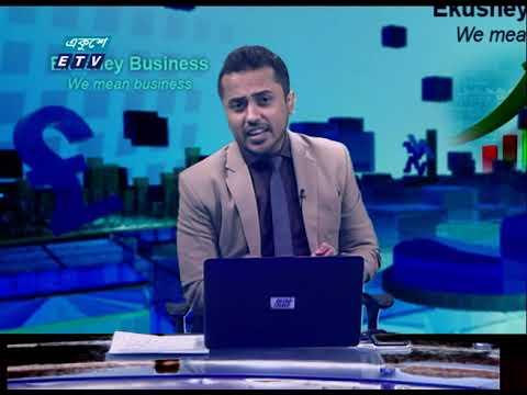 Ekushey Business || একুশে বিজনেস || 18 July 2021 || ETV News