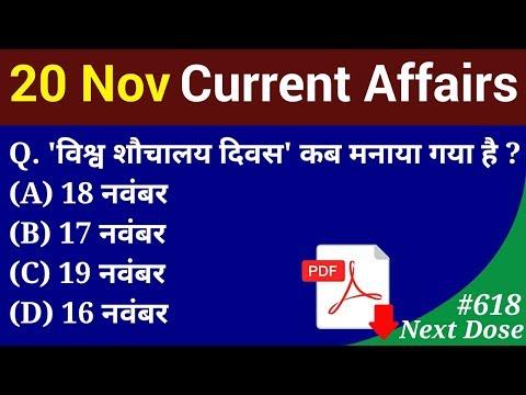 Next Dose #618 | 20 November 2019 Current Affairs | Daily Current Affairs | Current Affairs In Hindi