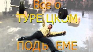 ТУРЕЦКИЙ ПОДЪЕМ и ВСЕ о НЕМ! Turkish Getup 60 kg/135 pound barbell!