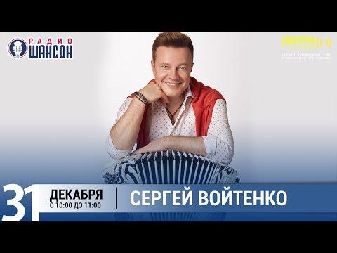 Сергей Войтенко в «Звёздном завтраке» на Радио Шансон